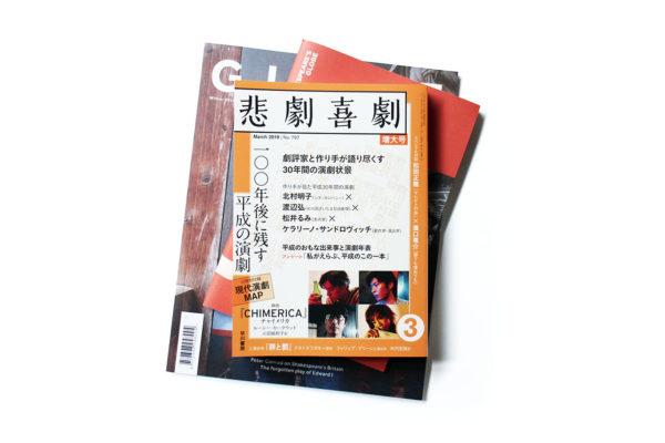 読んだ本:悲劇喜劇2019年3月号